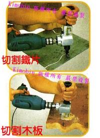 師傅級手工具-多功能金屬切鋸機--適用切割木材,塑膠,鋁片,鐵片,不鏽鋼板 切割機-裝在電鑽上使用 切割機