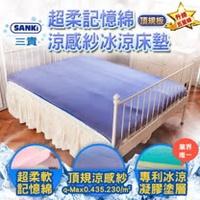 日本SANKi 超柔記憶綿涼感紗冰涼床墊(頂規版)