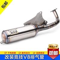 現貨發送新款 臺灣V8排氣管 JOG50 JOG90 改裝v8競技 大排量炸街排氣 通用