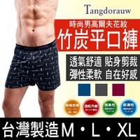 台灣製-男四角褲M/L/XL.竹炭材質/抗菌消臭/平口褲/伸縮性佳/男內褲【 唐朵拉 】(703)