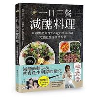 一日三餐減醣料理:單週無壓力消失2kg的美味計劃,72道低醣速瘦搭配餐<啃書>