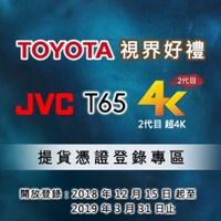 JVC 65t 電視 (toyota購車禮)