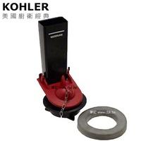 美國原廠KOHLER落水器總成(含止水皮)
