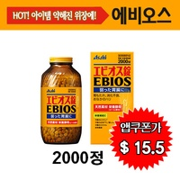 Ebios 2000 tablets / Asahi / Natural brewer Yeast weakened stomach / poor appetite / indigestion / heartburn / overeating / improve the constitution / men Popular item