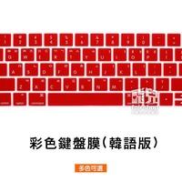【飛兒】彩色鍵盤膜 韓語版 2018 MacBook Air 13 A1932 美版 韓文字 韓文印刷 鍵盤膜 163