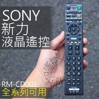 SONY 液晶電視遙控器 全系列可用 RM-CD001 數位機上盒對應 DST-S100T 新力 液晶電視遙控器
