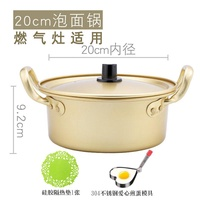 South Korea Instant Noodles Pot Useful Product Korean Style Online Celebrity Instant Noodles Small Cafeteria Golden Yellow Aluminum Stretched Noodles Stew Pot Small Stew-pan Household