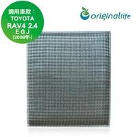 【Original Life】TOYOTA:RAV4 2.4 E G J 08年車用冷氣空氣淨化濾網