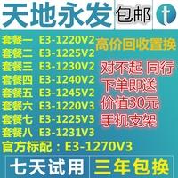 正式E3-1220V2 1230V2 1220V3 1225V3 1231V3 1240V2 1225V2 CPU