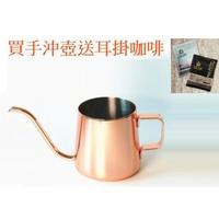 gogoven  手沖壺專用細口壺 (玫瑰金)  /買壺送咖啡/全新耳掛式咖啡/濾掛咖啡/