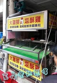 全新 鹹酥雞攤車 / 滷味攤車台 / 冷藏展示車台 / 生鮮展示車台 / 訂做式車台