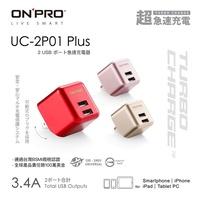 ONPRO UC-2P01 3.4A 第二代 超急速 漾彩充電器【金屬系Plus版】雙USB總輸出3.4A