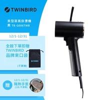 【TWINBIRD】美型蒸氣掛燙機-黑(TB-G006TWB)