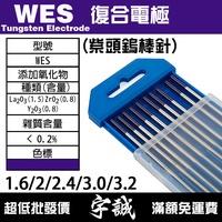 【宇誠】WES複合電極紫頭鎢棒1.6/2.0/2.4/3.0/3.2氬焊TIG氬弧焊鎢針棒