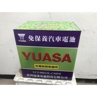 免運YCT-90D23L-CMFII湯淺YUASA充電制御汽車電瓶電池
