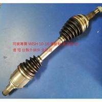 豐田 ALTIS 01-18 WISH 04-16 傳動軸 車心 外半軸新頭 外銷件全新品 保固一年 全車系皆可詢問