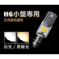 【H6小盤專用】LED大燈 繼電器 領航者二代 T10 燈條 定位器 JET S