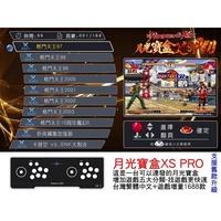 月光寶盒XS PRO 旗艦款 台灣工程師監製 繁體中文+連發功能+遊戲分類 搖桿升級加長 保固18個月 配件齊全 鐵盒版