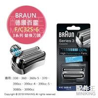 【配件王】現貨 日本 德國百靈 F/C32S-6 電動刮鬍刀 替換刀頭 適用3系列 3080S 3090CC