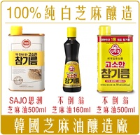 《Chara 微百貨》韓國 芝麻油 SAJO / 不倒翁 (160 / 500ml) 100% 純芝麻 香油 麻油