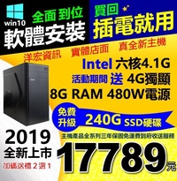 【17789元】洋宏周年慶I5-9400F 4.1G六核心限時送4G獨顯8G極速240G SSD正WIN10安卓模擬器多開