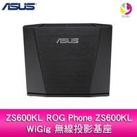 ASUS 華碩 ZS600KL ROG Phone ZS600KL WiGig 無線投影基座 /電競手機配件