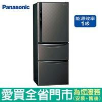 (1級能效)Panasonic國際468L三門變頻冰箱NR-C479HV-K(星空黑)含配送到府+標準安裝【愛買】