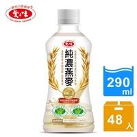 [直購特價] 愛之味 純濃燕麥 2箱 (共48瓶/290ml) 免運 新品特價  維康 低糖 燕麥 膳食纖維 零膽固醇