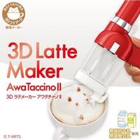 日本 TAKARA TOMY 第2代 3D LATTE MAKER 立體 拉花器 奶泡機 咖啡 拉花 製造機