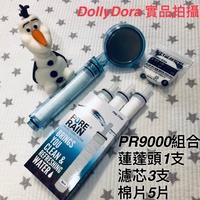 [現貨免運中]韓國代購Aroma Sense Pure Rain 蓮蓬頭組合 PR9000