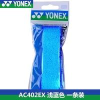 YONEX Shuttlecock Grip Tape Knitting Towels Handle yyonex Anti-slip Sweat Absorbing Shuttlecock Take Ac102
