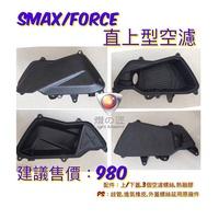 [PuMall]]  🔥預購🔥 燈匠 燈之匠 SMAX FORCE 水箱護罩 直上型空濾 水箱網