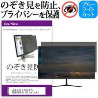 用LG電子32GK850F-B[31.5英寸]機種可以使用的窺視防止隱私安全OA過濾器保護膜 Films and cover case whole saler