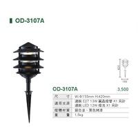 現貨供應-OD-3107A戶外插地燈.草皮燈.步道燈.庭園燈/鋁材