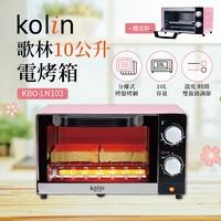 Kolin歌林 10公升時尚電烤箱KBO-LN103(櫻花粉)