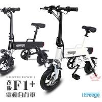 F1+ 電動自行車【分期0利率】手機批發網 全台最低價 三段模式 電動自行車 腳踏車 電動車 代步車 折疊車 FIIDO