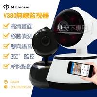 寶寶神器 居家保全 Microcase V380 無線監視器 防護防盜 雲端監控 夜視攝影機 雙向語音 監視鏡頭看家神器