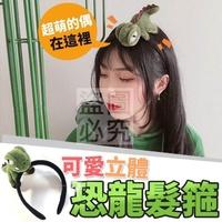 可愛立體恐龍髮髮箍 阿龍 阿龍娃娃 阿龍髮箍 髮箍 立體恐龍髮箍 恐龍 恐龍髮箍