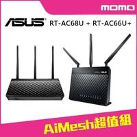 【ASUS AiMesh超值組】RT-AC68U + RT-AC66U+