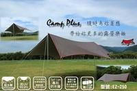【野道家】Camp Plus六角蝶形天幕(全棕)210D銀膠抗撕裂 類TP-250(SP) 型號EZ-250