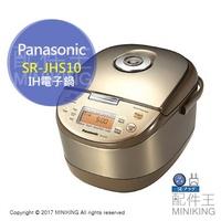 【配件王】日本代購 Panasonic 國際牌 SR-JHS10 IH電子鍋 電鍋 6人份 海外版220V 香港大陸南韓
