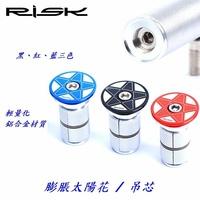 《意生》RISK膨脹太陽花/吊芯 龍頭上蓋迫緊器28.6mm碳纖前叉頭管用弔芯弔心自行車頭碗組緊迫器擴張器擴緊器鎖芯