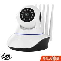 【台灣公司貨】U-TA HD9監視器 五天線高清11顆夜視燈  WIFI APP操控 網路監控 攝影機 蝦皮團購