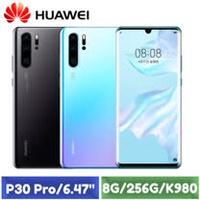 [送8好禮] HUAWEI P30 Pro 6.47吋 8G/256G (天空之境/亮黑色)