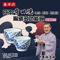 〈日本國產〉有田燒 中島誠之助 陶瓷多用途小碗 4組(共8入)