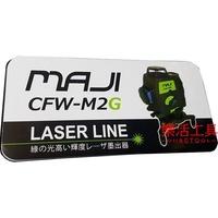含稅,稅前19800~樂活工具~萊賽 LAISAI CFW-M2G墨線儀/水平儀 鋰電 綠光 4V4H靠牆