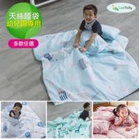 【Leafbaby】台灣製天絲幼兒園專用兒童睡袋三件組-多款任選