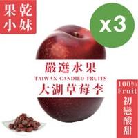 【果乾小妹】整顆大湖草莓李子 110g/包 (3包)