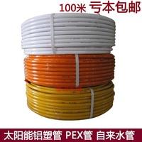 %熱賣%太陽能熱水管 1216 1620鋁塑管 自來水管 4分6分1寸冷熱水管包郵