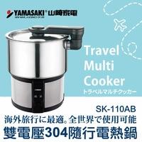 YAMASAKI 山崎 雙電壓304隨行電熱鍋/空姐鍋/旅行鍋/美食鍋 SK-110AB